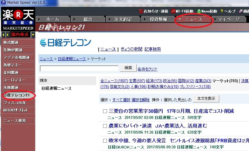 0507_nikkei