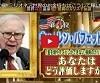 総資産500億円超えのウォーレン・バフェットの投資伝説